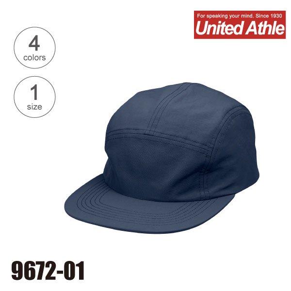 9672-01 ナイロンジェットキャップ