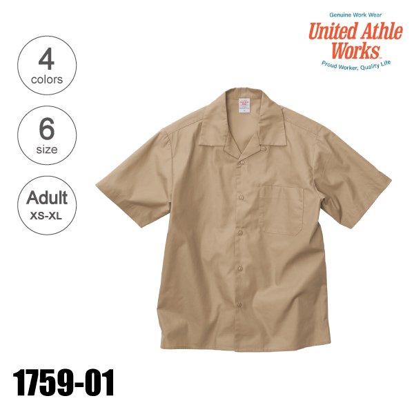 「1759-01 T/Cオープンカラーシャツ(S〜XL)★United Athle Works」の画像(United Athle.net)
