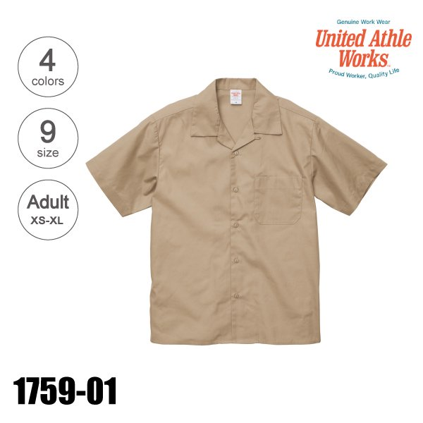 「1759-01 T/Cオープンカラーシャツ(XS〜XL)★United Athle Works」の画像(United Athle.net)