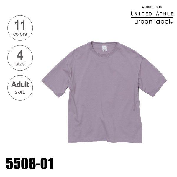 5508-01 5.6オンス ビッグシルエット無地Tシャツ(S〜XL)★United Athle