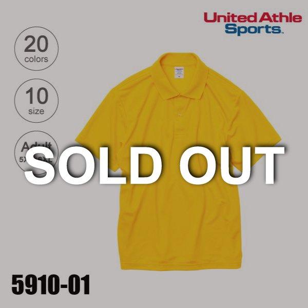 「5910-01 4.1オンス ドライアスレチックポロシャツ(5XL・6XLサイズ)★ユナイテッドアスレ」の画像(United Athle.net)