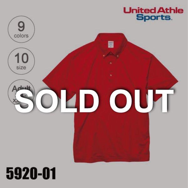 「5920-01 4.1オンス ドライアスレチックポロシャツ(ボタンダウン)(5XL・6XL)★ユナイテッドアスレ」の画像(United Athle.net)