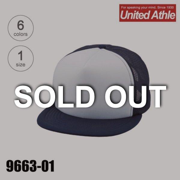 9663-01 フラットバイザーメッシュキャップ【完売】★ユナイテッドアスレ(United Athle)