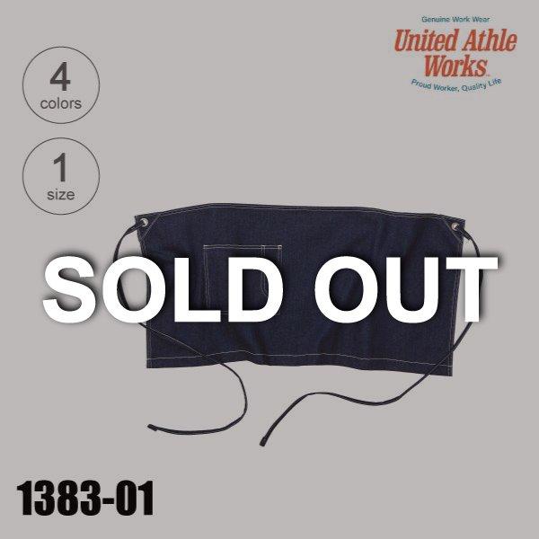 1383-01 ウォッシュキャンバスショートエプロン(United Athle Works)