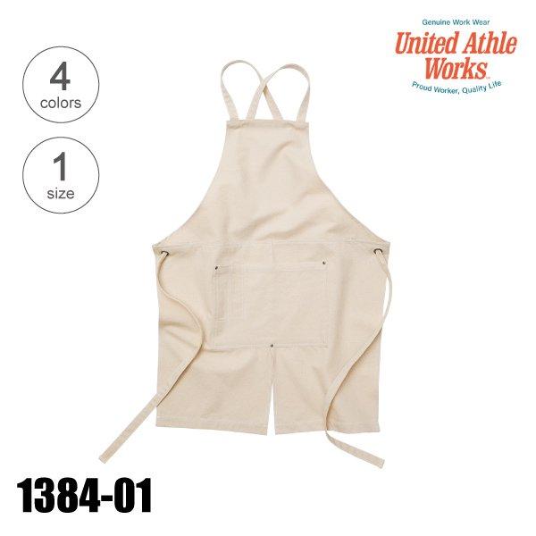 1384-01 ウォッシュキャンバスエプロン(クロスタイプ)(United Athle Works)