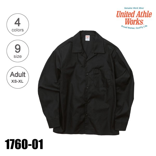 「1760-01 T/Cオープンカラーロングスリーブシャツ(XS〜XL)★United Athle Works」の画像(United Athle.net)