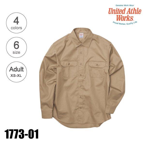 1773-01 T/Cワークロングスリーブシャツ(XS〜XL)★United Athle Works