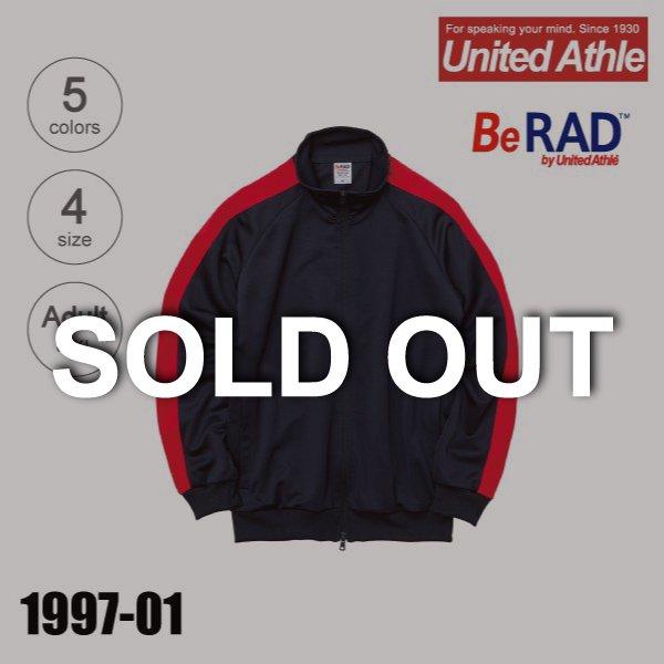 「1997-01 7.0オンス スタンドカラージャージートラックジャケット(S〜XL)★BeRAD」の画像(United Athle.net)