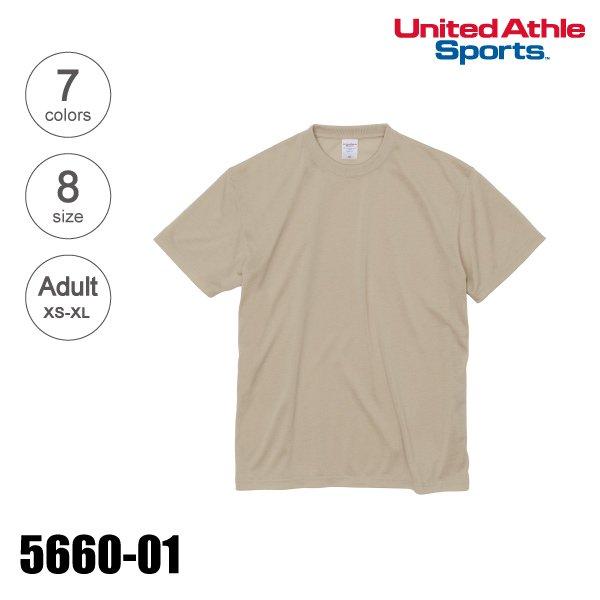 5660-01 5.6オンス ドライコットンタッチ 無地Tシャツ(ノンブリード)(S〜XL)★United Athle
