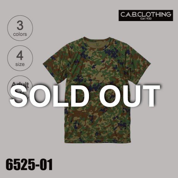 「6525-01 クールナイス無地Tシャツ(2枚組み)XSは一部のみ(XS〜XL)★吸汗速乾★C.A.B.CLOTHING」の画像(United Athle.net)