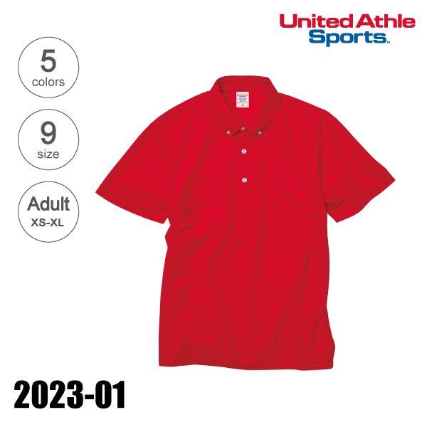「2023-01 4.7オンス スペシャルドライカノコポロシャツ(ボタンダウン)(ポケット付)(ノンブリード)(XS〜XL)★BeRAD」の画像(United Athle.net)