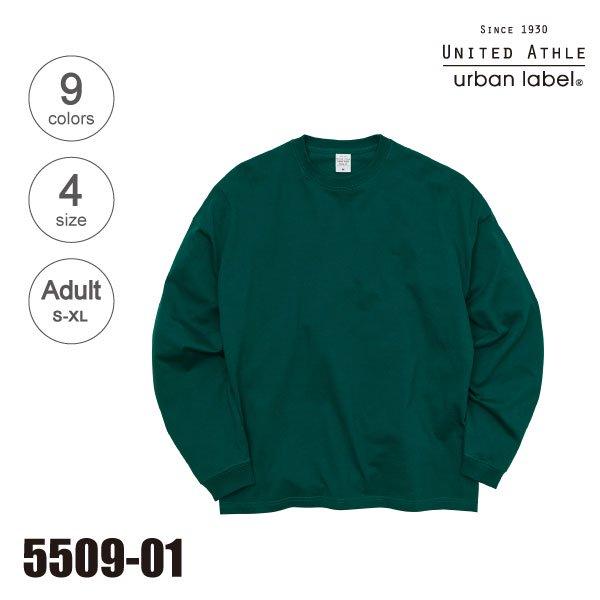 5509-01 5.6オンス ビッグシルエット無地ロングスリーブTシャツ(S〜XL)★United Athle(ユナイテッドアスレ)