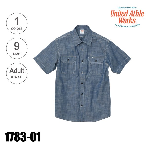 1783-01 T/Cシャンブレーワークシャツ(XS-XL)★United Athle Works(ユナイテッドアスレワークス)