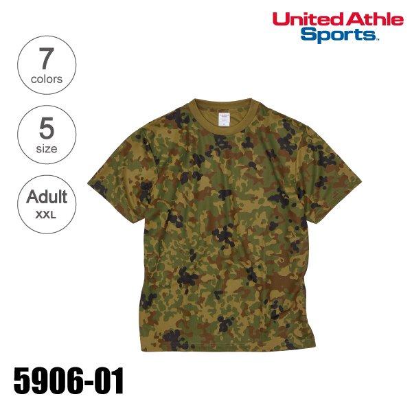 5906-01 4.1オンス ドライアスレチックカモフラージュTシャツ(XXL)★United Athle Sports(ユナイテッドアスレスポーツ)