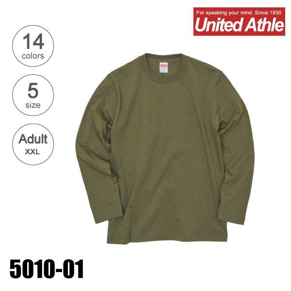 5010-01 5.6オンス 無地ロングスリーブTシャツ(XXLサイズ)★ユナイテッドアスレ