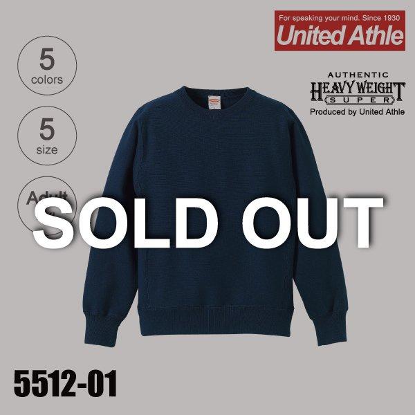 「5512-01 12.0オンス へヴィーウェイトクルーネックスウェット(裏起毛)(S〜XL)★ユナイテッドアスレ」の画像(United Athle.net)