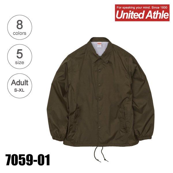 7059-01 ナイロンコーチジャケット(裏地付き)(S〜XL)★ユナイテッドアスレ