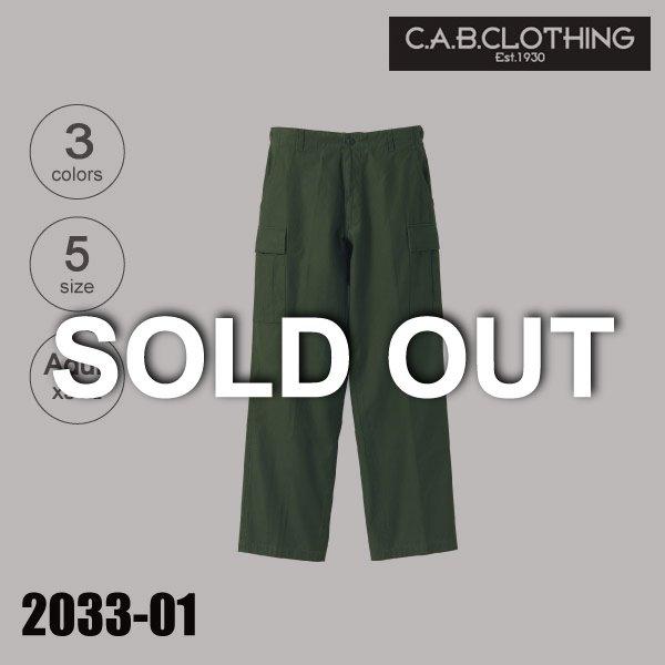 2033-01 カーゴパンツ(XS〜XL)【完売】★C.A.B.CLOTHING