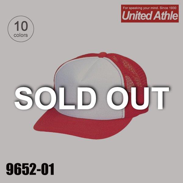 9652-01 アメリカンメッシュキャップ★ユナイテッドアスレ(United Athle)【完売】