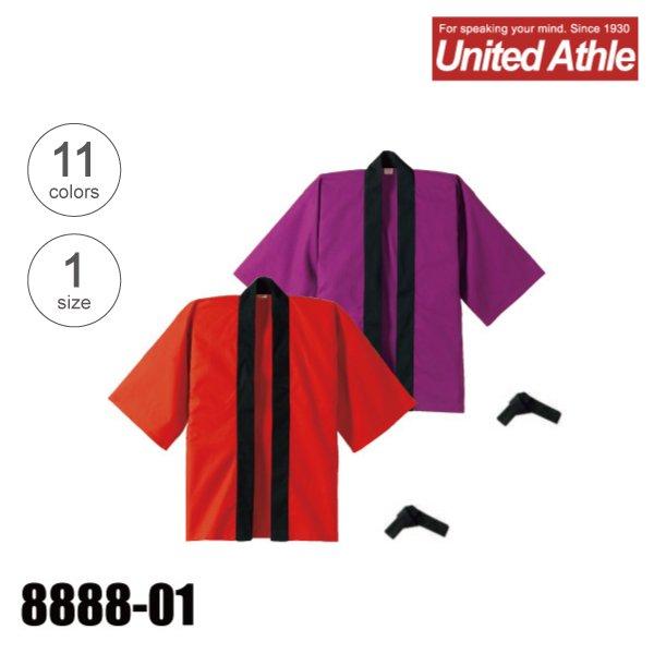 8888-01 ハッピ★ユナイテッドアスレ(United Athle)