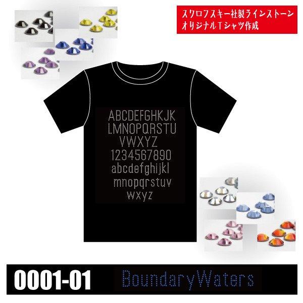 「0001-01 Boundary waters/スワロフスキー社製ラインストーンでオリジナルTシャツ作成【製作中止】」の画像(United Athle.net)
