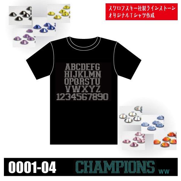 「0001-04 CHAMPIONS-ww/スワロフスキー社製ラインストーンでオリジナルTシャツ作成【製作中止】」の画像(United Athle.net)
