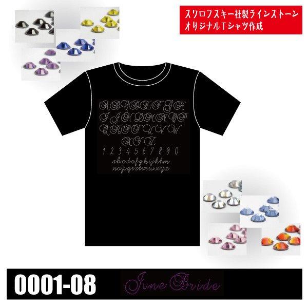 「0001-08 June bride/スワロフスキー社製ラインストーンでオリジナルTシャツ作成【製作中止】」の画像(United Athle.net)