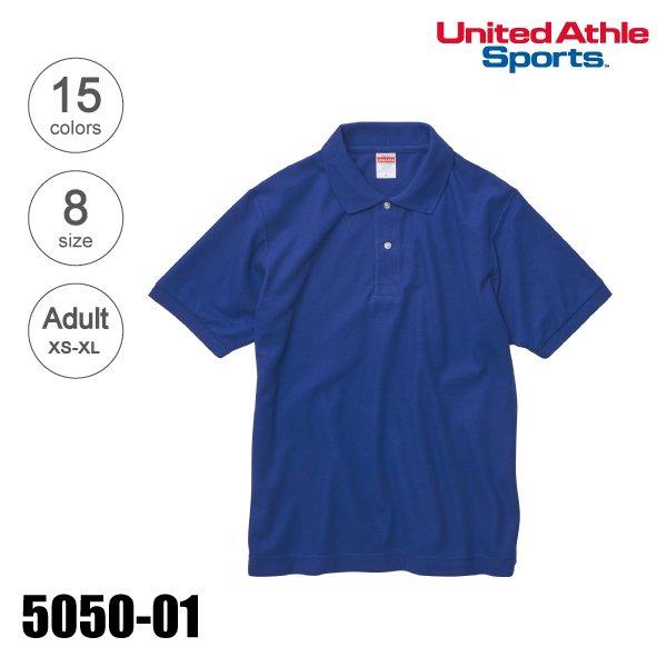 5050-01 5.3オンス ドライカノコユーティリティー無地ポロシャツ(XS〜XL)★ユナイテッドアスレ