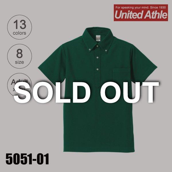 5051-01 5.3オンス ドライカノコユーティリティーポロシャツ(ボタンダウン・ポケット付き)(XXXXL)【完売】