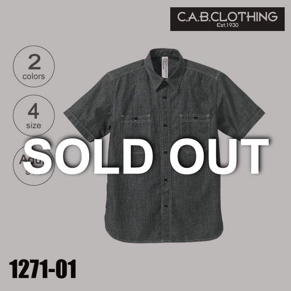 1271-01 シャンブレーショートスリーブシャツ(S〜XL)【完売】★キャブクロージング(C.A.B. CLOTHING)