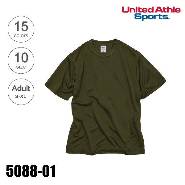 5088-01 4.7オンス ドライシルキータッチTシャツ(ローブリード)(S-XL)★United Athle Sports(ユナイテッドアスレスポーツ)
