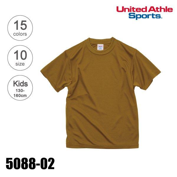 5088-02 4.7オンス ドライシルキータッチTシャツ(ローブリード)(130-160cm)★United Athle Sports(ユナイテッドアスレスポーツ)