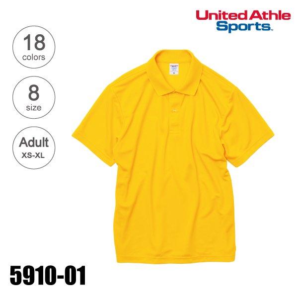 5910-01 4.1オンス ドライアスレチック無地ポロシャツ(XS〜XLサイズ)★United Athle Sports(ユナイテッドアスレスポーツ)