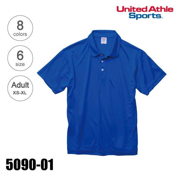 5090-01 4.7オンス ドライシルキータッチポロシャツ(ローブリード)(XS〜XLサイズ)
