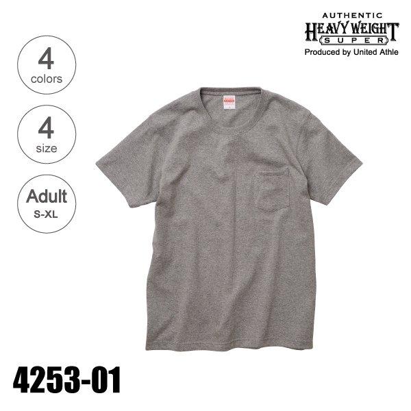 4253-01 7.1オンス オーセンティックスーパーヘヴィーウェイト無地Tシャツ(ポケット付き)(S〜XL)