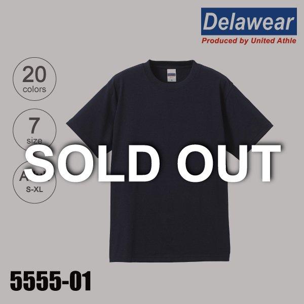 5555-01 6.2オンス 無地Tシャツ(S〜XL)在庫限り★デラウェア(delawear)【完売】
