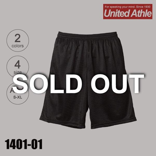 「1401-01 4.1オンス メッシュショーツ(S〜XL)★ユナイテッドアスレ(United Athle)【完売】」の画像(United Athle.net)