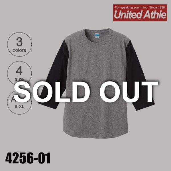 「4256-01 7.1オンス オーセンティックスーパーヘヴィーウェイトベースボー3/4ルTシャツ(オープンエンドヤーン)(S〜XL)【完売】」の画像(United Athle.net)
