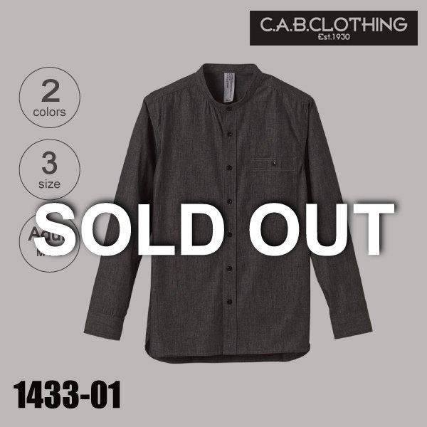 1433-01 シャンブレーバンドカラーロングスリーブシャツ(M〜XL)【完売】★キャブクロージング(C.A.B.CLOTHING)