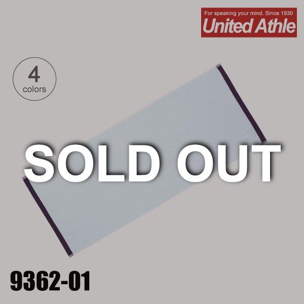 9362-01 カラーヘムフェイスタオル【完売】★ユナイテッドアスレ(United Athle)