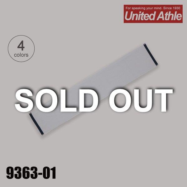 9363-01 カラーヘムマフラータオル【完売】★ユナイテッドアスレ(United Athle)