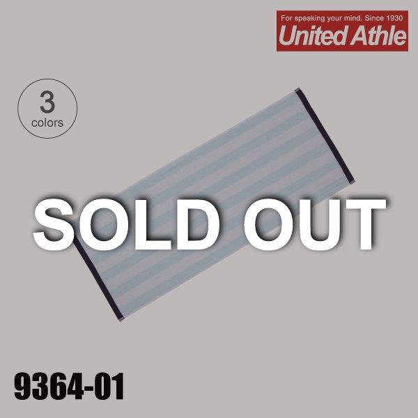 9364-01 カラーヘムストライプフェイスタオル【完売】★ユナイテッドアスレ(United Athle)