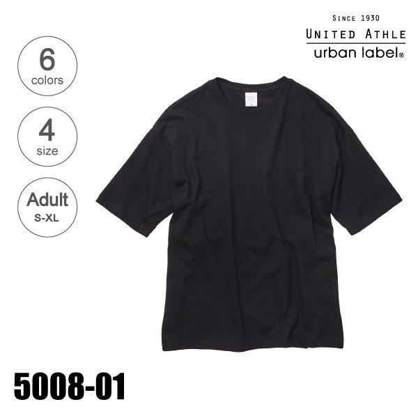 5008-01 5.6オンス ビッグシルエット無地Tシャツ(ポケット付)(S〜XL)★ユナイテッドアスレ(United Athle)