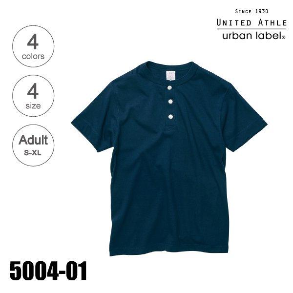 5004-01 5.6オンス ヘンリーネック無地Tシャツ(S〜XL)★ユナイテッドアスレ(United Athle)
