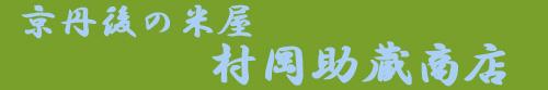 丹後コシヒカリ販売 京丹後の米屋 村岡助蔵商店