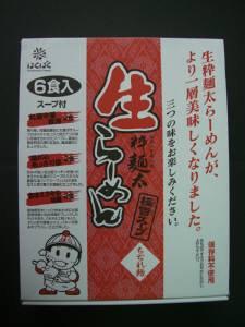 生粋麺太 ラーメン