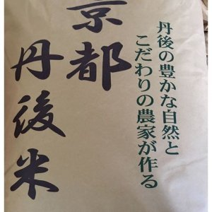 1等丹後コシヒカリ30kg 玄米 大宮産