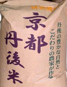 1等特別栽培米丹後コシヒカリ30kg  玄米