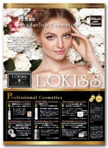 LOKISS Facial Series ロキスフェイシャルシリーズ ポスター (A1サイズ 594 × 841 ミリ)<img class='new_mark_img2' src='//img.shop-pro.jp/img/new/icons1.gif' style='border:none;display:inline;margin:0px;padding:0px;width:auto;' />