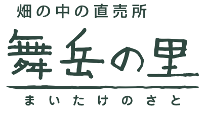 産直 舞岳の里 島原オンラインショップ